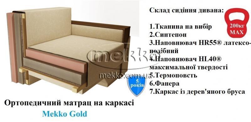Ортопедичний диван Bono (Боно) (2600х960мм) фабрика Мекко-18